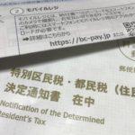 モバイルレジ住民税